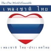 เพลงชาติไทย Phleng Chat Thai (เพลงชาติไทย - ประเทศไทย) - The One World Ensemble