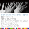 Playing the Piano from Seoul 20110109_8 PM ジャケット写真