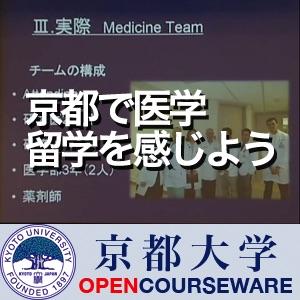 日米医学医療交流セミナー 京都で医学留学を感じよう