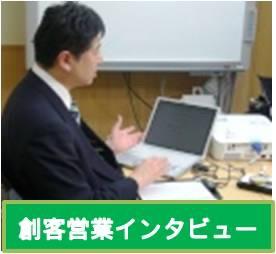 寒川正則さん創客営業インタビュー