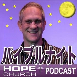 HOPE CHURCH バイブルナイト
