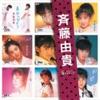 「斉藤由貴」SINGLESコンプリート ジャケット写真