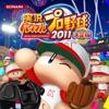 実況パワフルプロ野球2011決定版 オリジナル・ゲーム・サウンドトラック