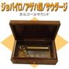 ジョバイロ / アゲハ蝶 / サウダージ ◆ オルゴール作品集