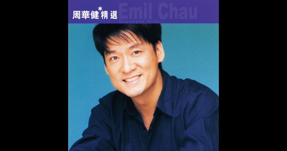 周华健 - 花心- The Heart of flowers Zhou1 hua2 jian4 ( Emil ...