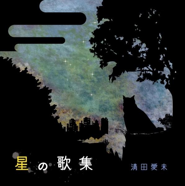 星の歌集 清田愛未 CD cover