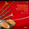 ENSEMBLE CONTEST SELECTION 2012 (混合アンサンブル)
