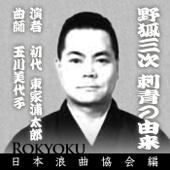 Irezumi No Yurai
