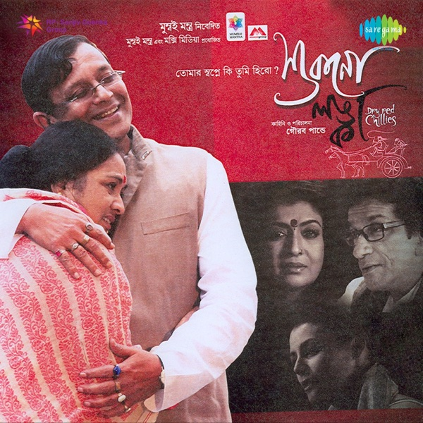 Shukno Lanka (Original Motion Picture Soundtrack) | Rupam Islam, Debajyoti Misra, Anindya