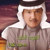 Habibi El Heb