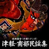 Tsugaru-Nanbu Minyoushu