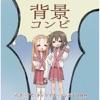 らき☆すた キャラクターソング Vol.009 背景コンビ - Single