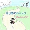 はじめてのチュウ - Single