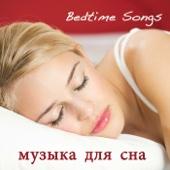 Музыка для Сна: Расслабляющая Музыка и Колыбельные