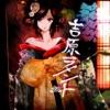 Yoshiwara Lamento - Single