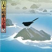日本の唱歌大全集⑤ ~浜辺の歌~