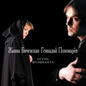 Покаяние - Zhanna Bichevskaya & Gennadiy Ponomarev