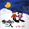 雪の中の二人 - Single