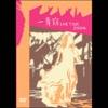 一青窈: Live Tour 2004 - てとしゃん
