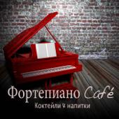Фортепиано Café: Фоновая музыка Bar, успокаивающая музыка Café, коктейли & напитки