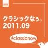 クラシックなぅ。2011.09 バッハの旋律(ピアノ協奏曲第1番 BWV1052)~モルダウ~ピアノ三重奏曲第2番(シューベルト)[最新ヒット曲・映画・ドラマ登場曲] #classicnow