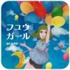 フユウガール(誕生日盤) - Single