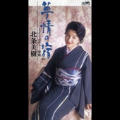 Dakarayumezakura(Karaoke)