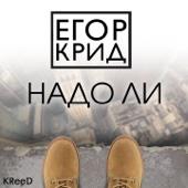 Егор Крид - Надо ли обложка