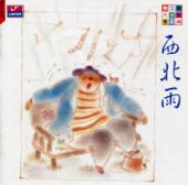 朱宗慶兒童打擊樂(四): 西北雨 [唱歌ㄅ]