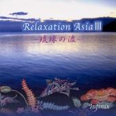 リラクゼーション・アジア III - 琉球の波