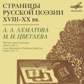 Страницы русской поэзии XVIII-XX веков: Ахматова и Цветаева