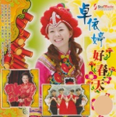 [Download] 好春天 MP3