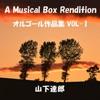 硝子の少年 (オルゴール)Originally Performed By 山下達郎