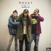行き止まり (feat. HAMATHERKEY & MALTi) - Single