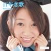 百年恋歌 - Single