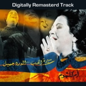 Seret El Hob - El Ward Gamel (Remastered) - Umm Kulthum