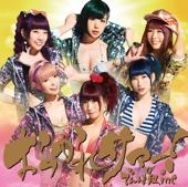 Otsukare Summer! - EP
