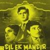 Dil Ek Mandir Original Motion Picture Soundtrack EP