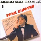 Дискотека смеха, Выпуск 5 (Live) - EP