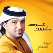 Kabreet Wahed - Alf Ghabah