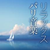 リラックスバリ音楽・マっサージ, ヨガと瞑想癒しの曲 (自然音)