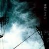 夜待ちルイン (feat. 初音ミク) - Single