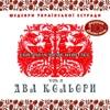 Шедеври Українскої Эстради: Два Кольори, Vol. 2