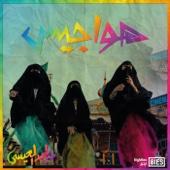 Hwages - Majed Al Esa