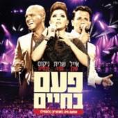 (עד הסוף (בהופעה בבלומפילד - Eyal Golan & Sarit Hadad
