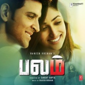 Kaabil (Original Motion Picture Soundtrack) [Tamil] - EP