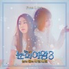 눈의 여왕 3: 눈과 불의 마법 대결 The Snow Queen 3: Fire and Ice (Original Animation Soundtrack) - Fire & Ice - Single