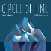 Circle of Time (Chinese Version)