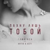 Пахну лишь тобой (feat. Artik & Asti)