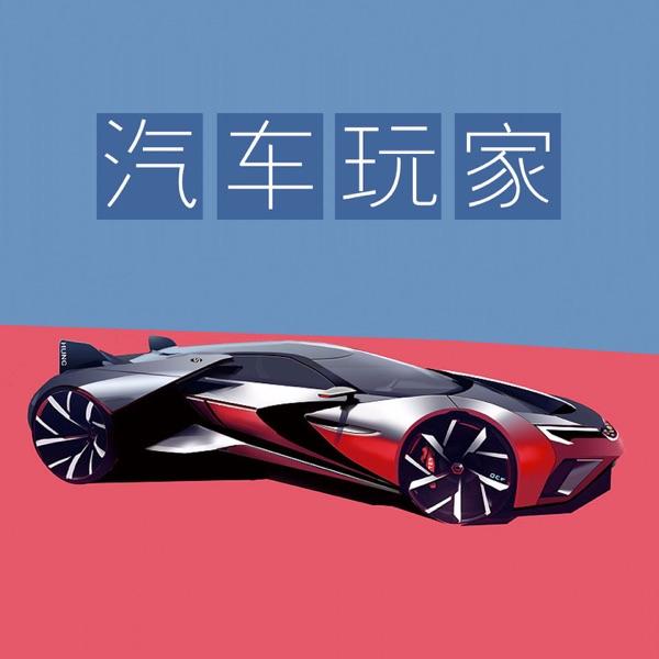汽车玩家【说车 玩车 试车 购车 爱车必听】